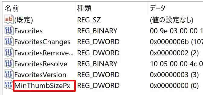 「新しい値 #1」を「MinThumbSizePx」という名前へと変更します。