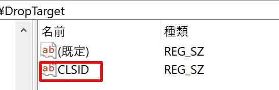「新しい値 #1」を右クリックして「名前の変更」から「CLSID」に変更します。