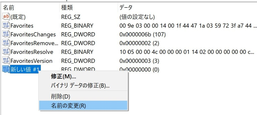 「DWORD(32ビット)値」からこのように新しい項目を作成しましたら、その項目を右クリックして「名前の変更」をクリックする