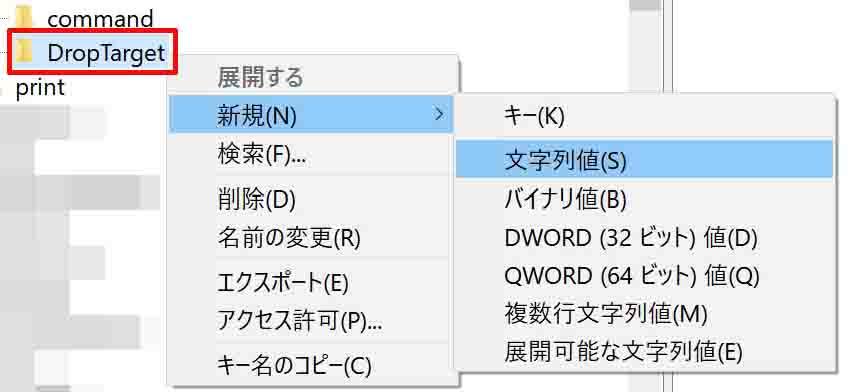 「DropTarget」を右クリックし、「新規」→「文字列値」を選択します。
