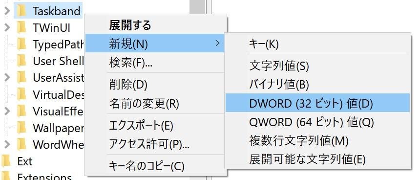 「Taskband」を右クリックし、「新規」→「DWORD(32ビット)値」を選びます。