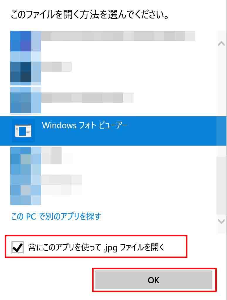 「Windows フォトビューアー」を選択した状態で「常にこのアプリを使って○○ファイルを開く」にチェックをいれて「OK」をクリックします。