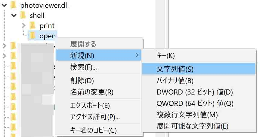 「open」に項目の名前を変更しましたら、「open」を右クリックし、「新規」→「文字列値」と選択します。