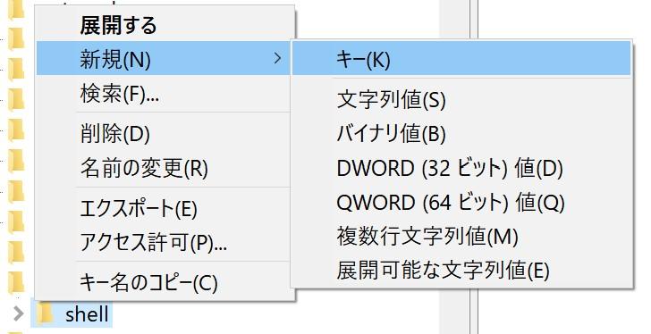 「photoviewer.dll」まで展開しましたら、その中にある「shell」を右クリックし、「新規」→「キー」を選びます。