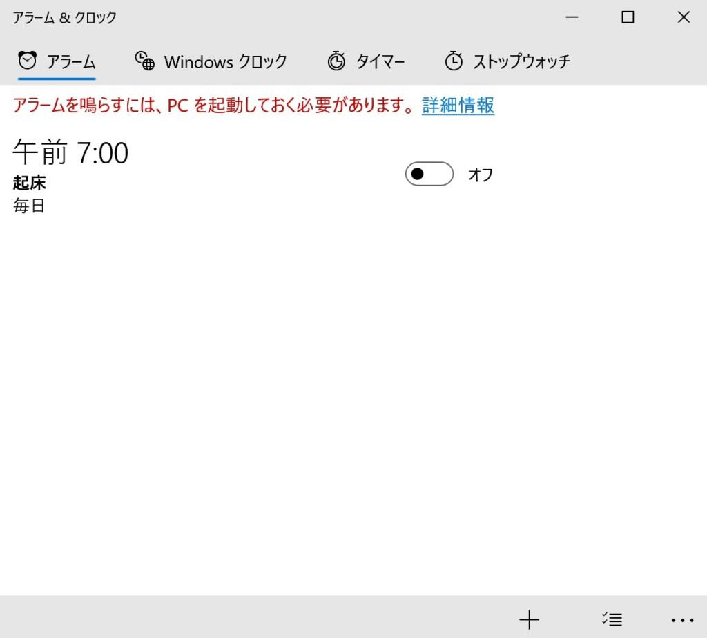 【Windows 10】アラーム&クロックをアンインストール(完全に削除)する方法