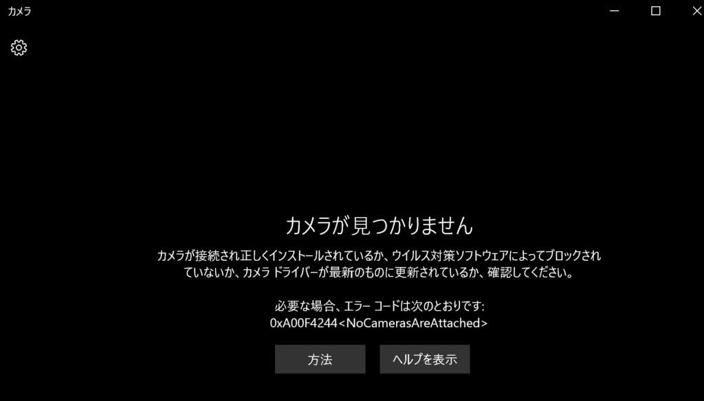 【Windows 10】カメラアプリ(Windows カメラ)をPC上からアンインストール(完全に削除)する方法
