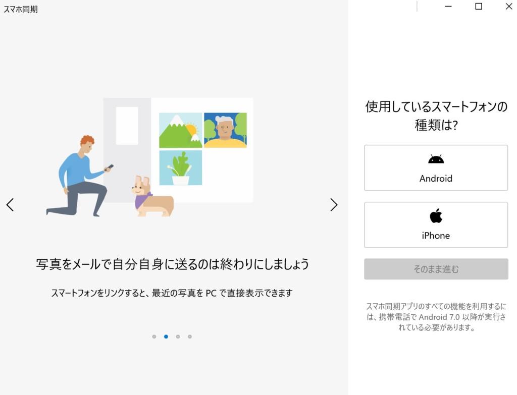 【Windows 10】スマホ同期をアンインストール(完全に削除)する方法