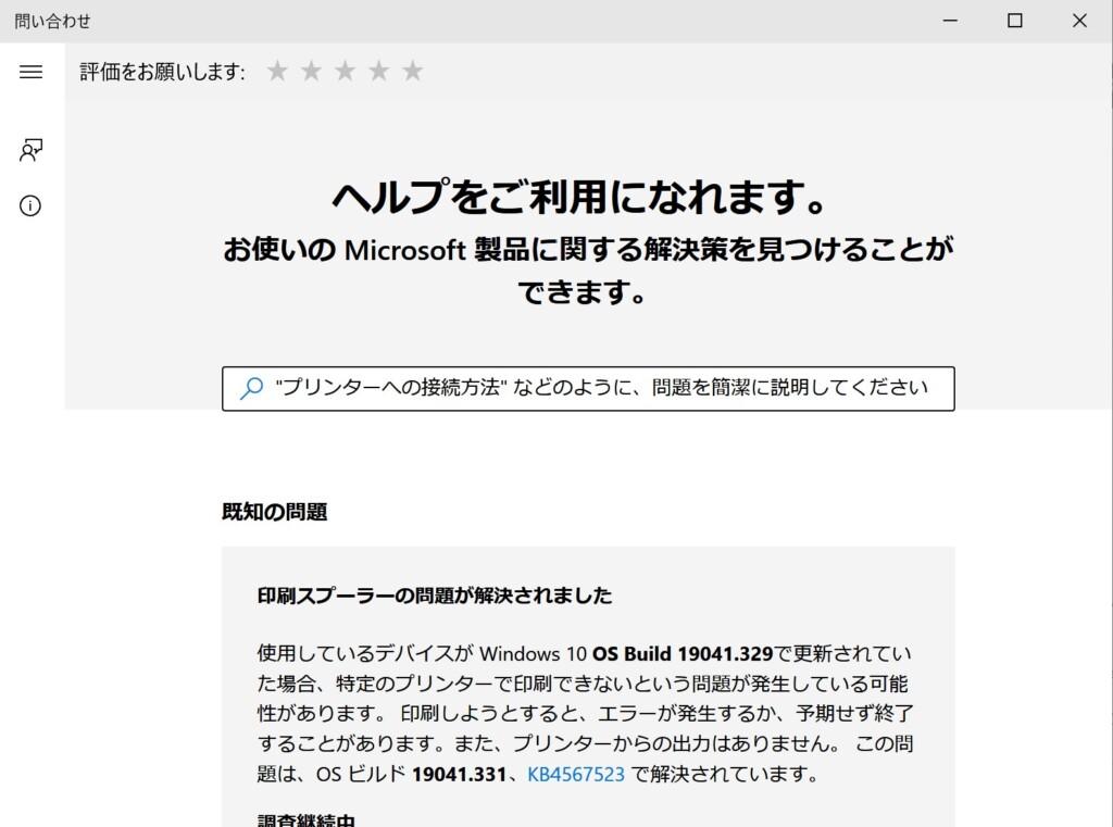 【Windows 10】問い合わせをアンインストール(完全に削除)する方法
