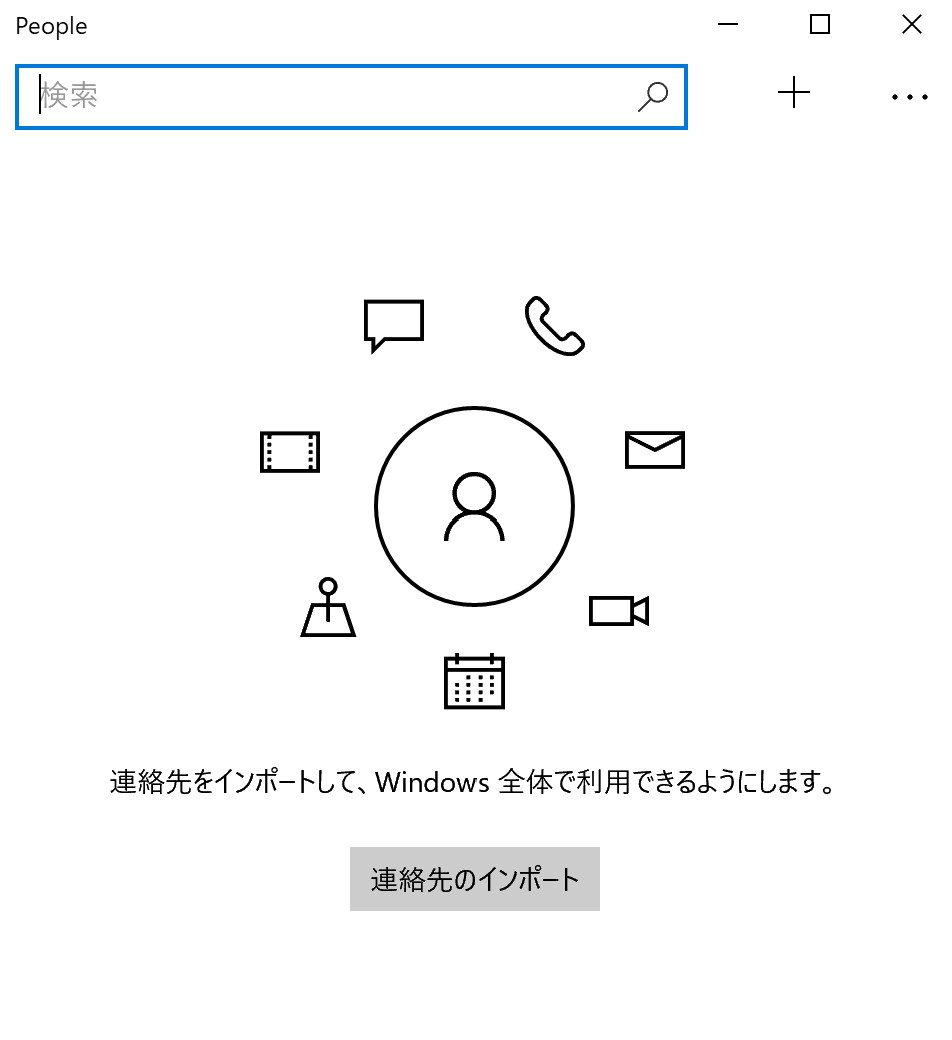 【Windows 10】PeopleをPC上からアンインストール(完全に削除)する方法