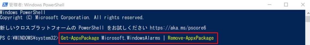 アラーム&クロックをアンインストール(完全に削除)するために以下のコマンドを入力またはコピペをして最後にエンターキーを押して実行します。