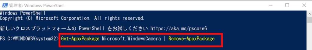 カメラアプリをアンインストール(完全に削除)するために以下のコマンドを入力またはコピペをして最後にエンターキーを押して実行します。