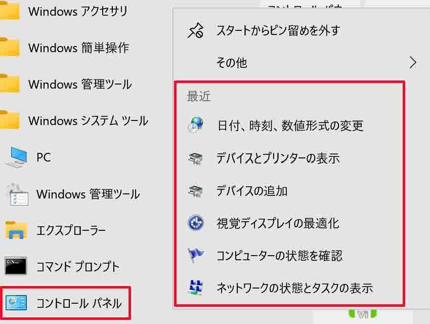 スタートメニューにあるアプリのアイコンを右クリックすることでジャンプリスト(最近使ったもの)が表示される