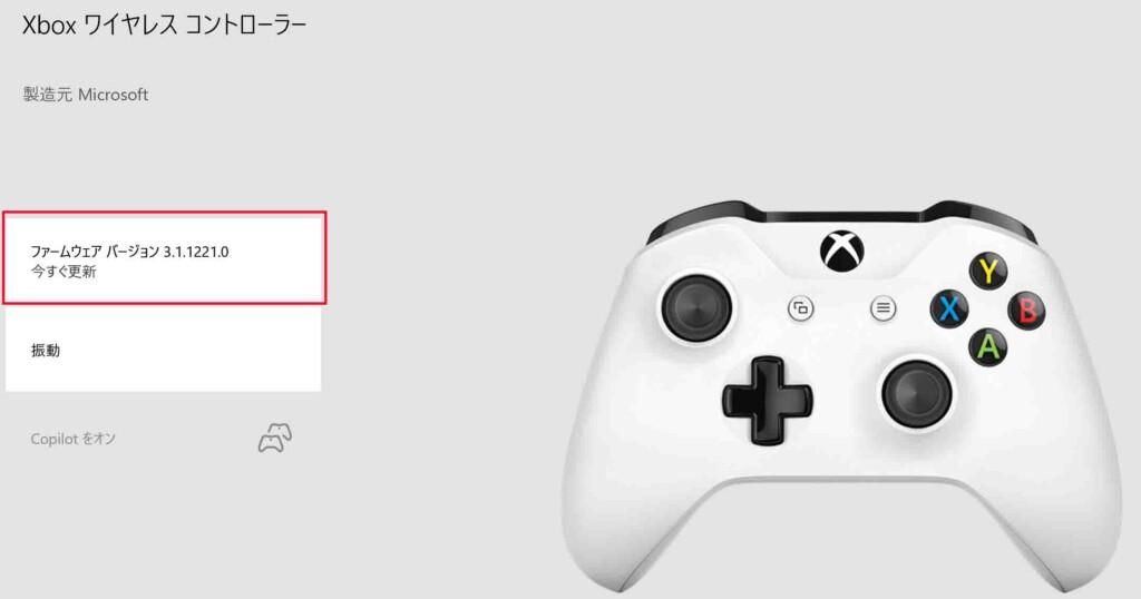 お使いのXboxワイヤレスコントローラーをアップデートする必要がある場合は、このようにファームウェアバージョンが記載されている下に「今すぐ更新」と表示されますので、その部分をクリックします。
