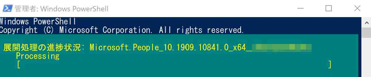一瞬だけ進行状況を示す緑色の画面が表示されてそこに初期化済みと表示されていればPeopleのアンインストールは完了