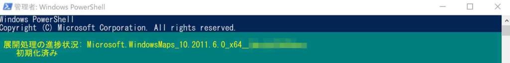 一瞬だけ進行状況を示す緑色の画面が表示されてそこに初期化済みと表示されていればWindows マップのアンインストールは完了