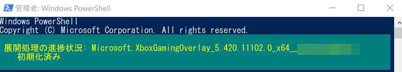 一瞬だけ進行状況を示す緑色の画面が表示されてそこに初期化済みと表示されていればXbox Game Barのアンインストールは完了