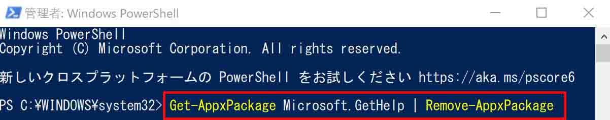 問い合わせをアンインストール(完全に削除)するために以下のコマンドを入力またはコピペをして最後にエンターキーを押して実行します。問い合わせをアンインストール(完全に削除)するために以下のコマンドを入力またはコピペをして最後にエンターキーを押して実行します。