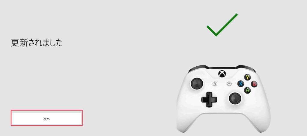 更新されましたという表示がされればXbox Oneコントローラーのアップデートは完了となります