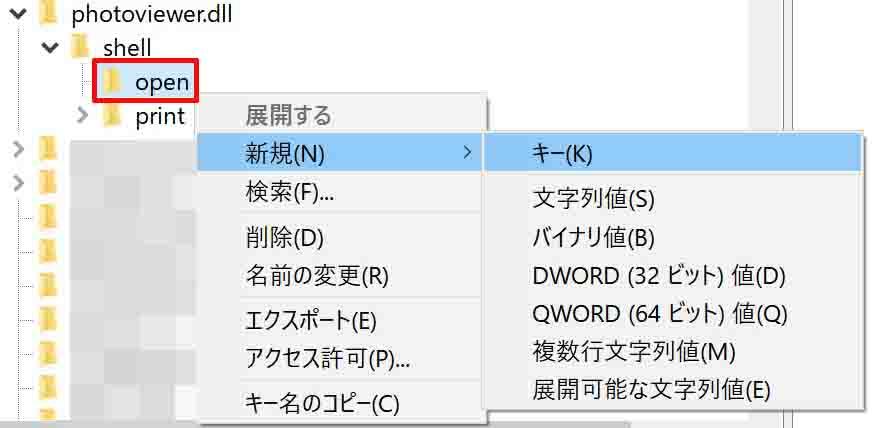 次に「open」を再び右クリックし、「新規」→「キー」を選択します。