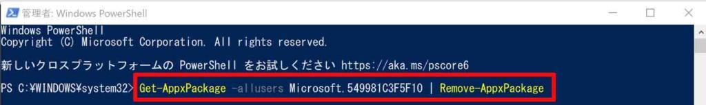 Cortanaをアンインストール(完全に削除)するために以下のコマンドを入力またはコピペをして最後にエンターキーを押して実行します。