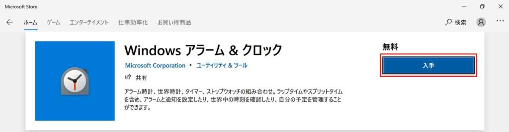 Microsoft Storeから「アラーム」と検索をすることでこのようにアラーム&クロックを再度インストールすることができます。