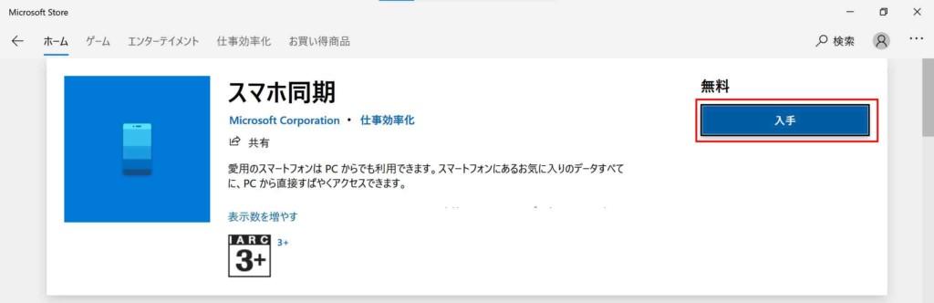 Microsoft Storeから「スマホ同期」と検索をすることでこのようにスマホ同期を再度インストールすることができます。