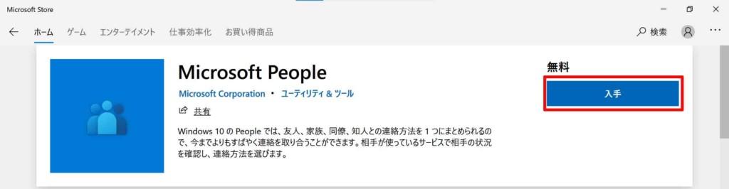 Microsoft Storeから「People」と検索をすることでこのようにPeopleを再度インストールすることができます。