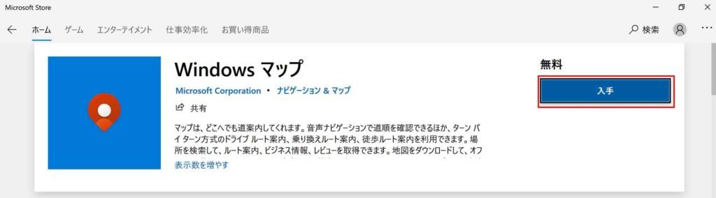 Microsoft Storeから「Windows マップ」と検索をすることでこのようにWindows マップを再度インストールすることができます。
