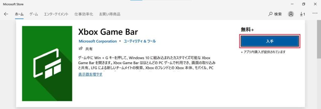 Microsoft Storeから「Xbox Game Bar」と検索をすることでこのようにXbox Game Barを再度インストールすることができます。