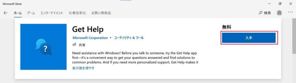Microsoft Store内にある問い合わせページへ移動し、そこから問い合わせ(Get Help)をインストールすることができる
