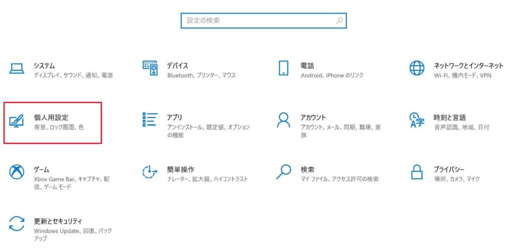 Windowsの設定画面が開くので、その中にある「個人用設定」をクリックして開きます。