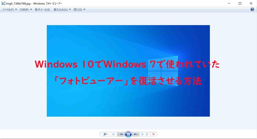 Windows 10でWindows 7で使われていた「フォトビューアー」を復活させる方法