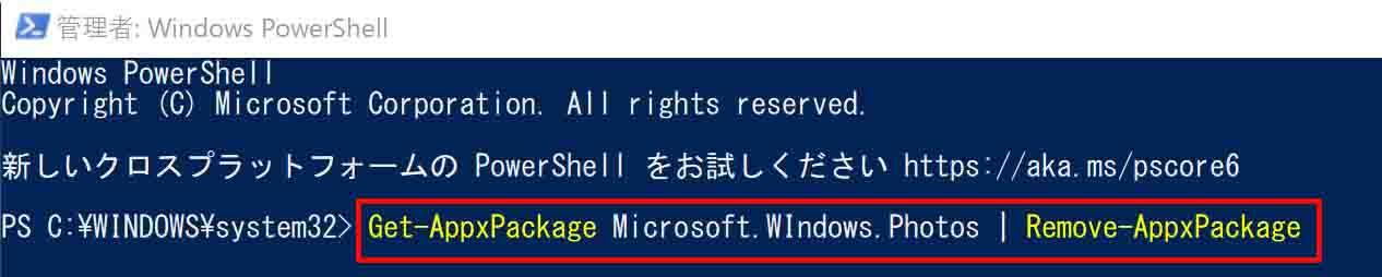 Windows 10フォトビューアー(Microsoft フォト)をアンインストールするするために以下のコマンドを入力またはコピペをして最後にエンターキーを押して実行します。