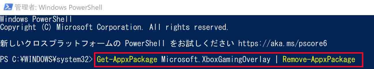 Xbox Game Barをアンインストール(完全に削除)するために以下のコマンドを入力またはコピペをして最後にエンターキーを押して実行します。