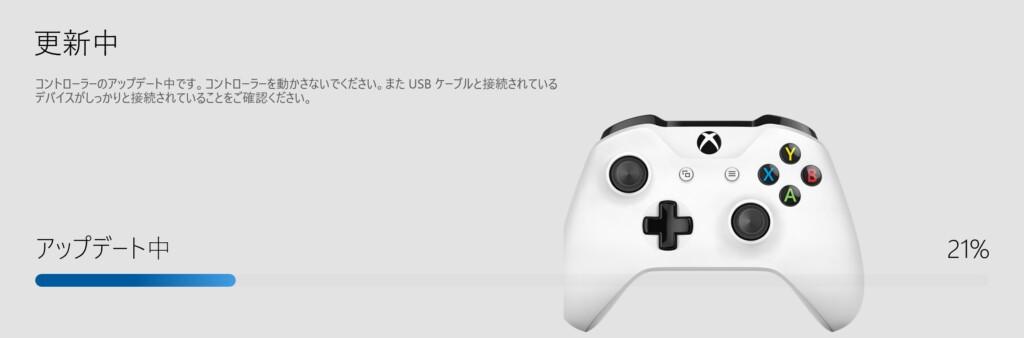 Xbox Oneコントローラーのアップデートが始まるので1~2分ほど待ちます
