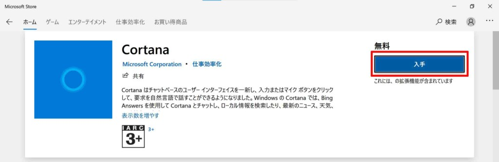 cortanaはアンインストールしてもMicrosoft Storeから再度インストールすることができる