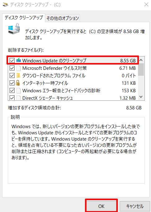 ディスクのクリーンアップを確認すると8.55GBものWIndows updateがされていたことが分かった
