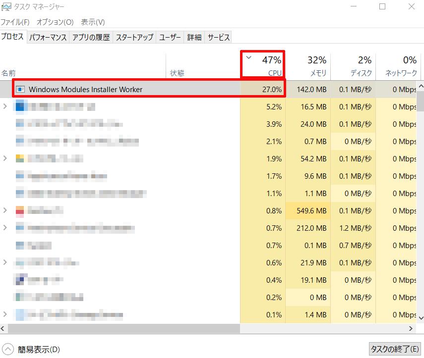 何かの作業やソフトを起動しているわけでもないのにWindows Modules Installer WorkerがやたらとCPUを食っている