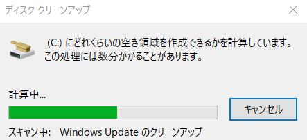 Windows Updateの古いパッチがないかのスキャンが始まりますので終わるまでしばらく待ちます