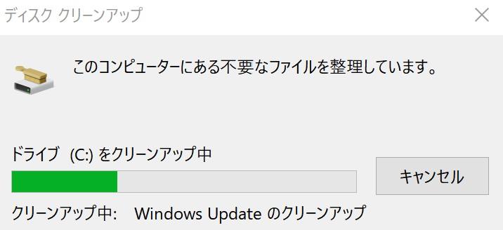 Windows Updateの古いパッチを削除している最中はこのような画面が表示されます