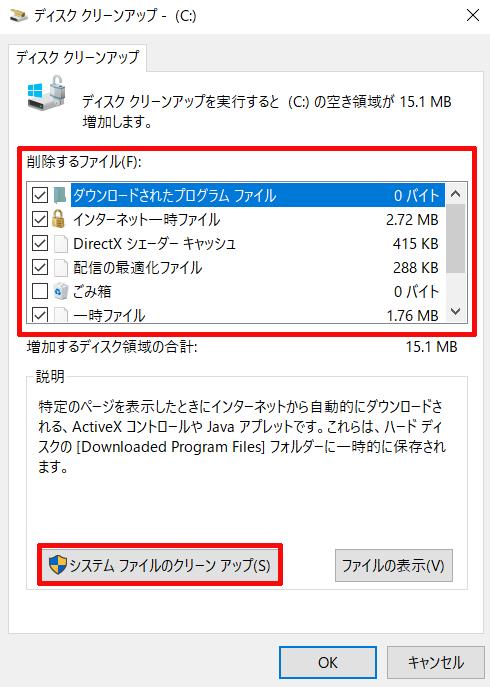 Windows Updateの古いパッチを削除できるようにするため「システムファイルのクリーンアップ」をクリックする