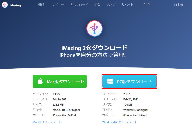 ①「PC版ダウンロード」をクリックして「iMazing」のセットアップファイルをダウンロードし、そのセットアップファイルから「iMazing」をインストールします。