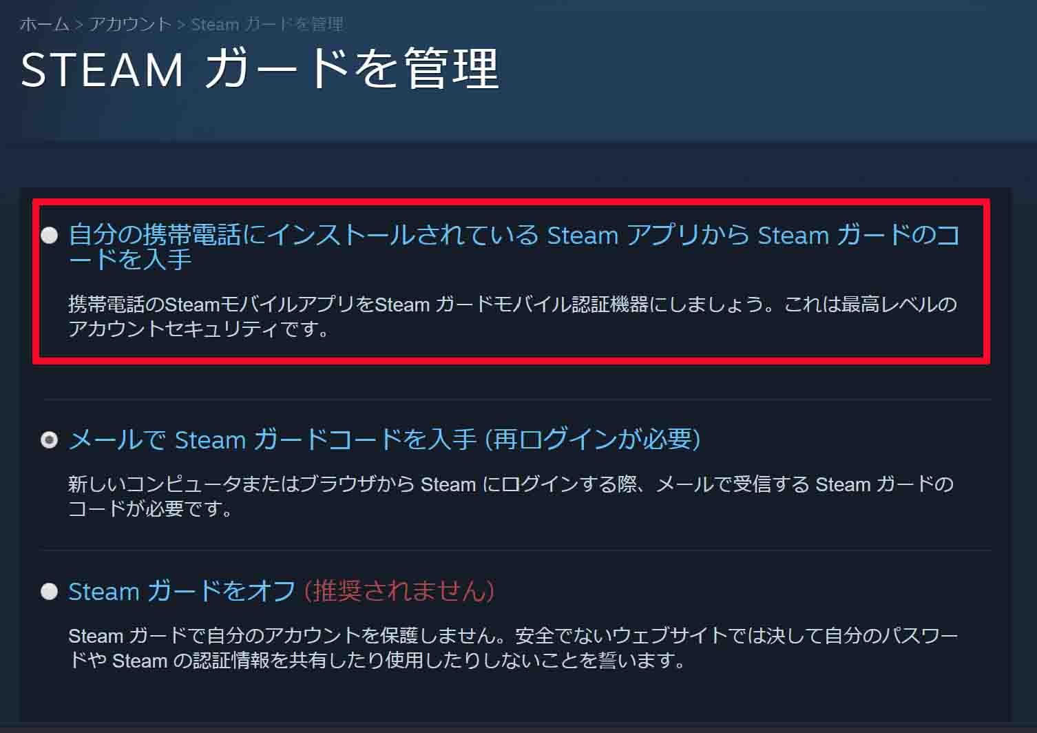 ④「自分の携帯電話にインストールされている Steam アプリから Steam ガードのコードを入手」を選択する