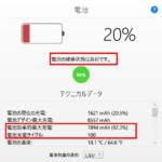 ④電池効果的最大充電でバッテリーの劣化具合を、電池の充電サイクルで今まで充電した回数を確認することができる