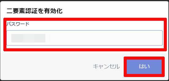 ④Discord(ディスコード)へログインする際のご自身のアカウントのパスワードを入力し、「はい」をクリックします。