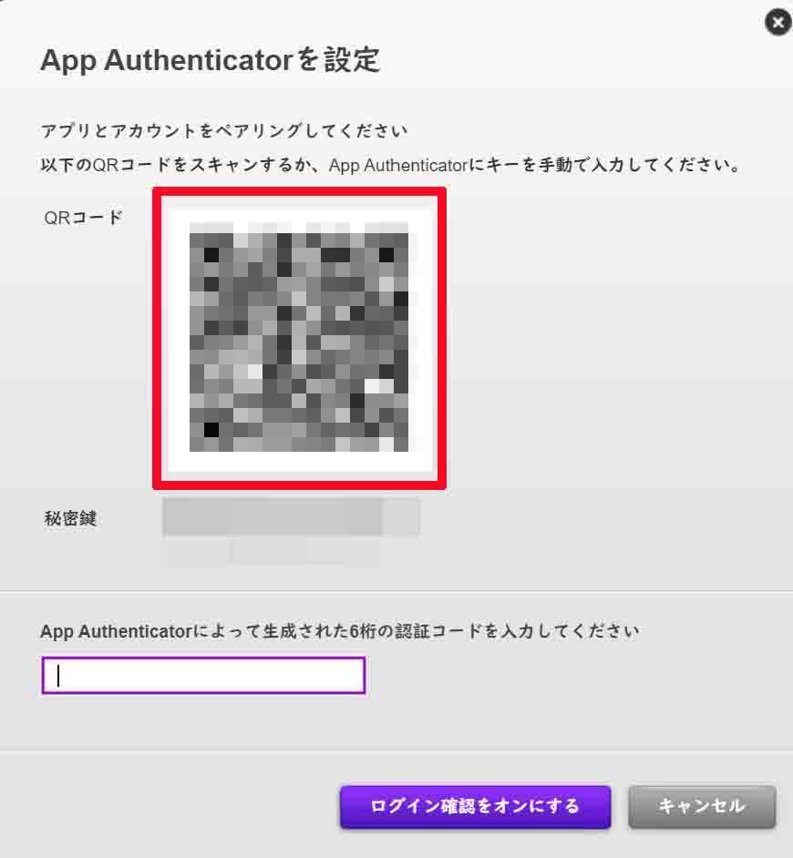「Google Authenticator」でQRコードを読み取っていく