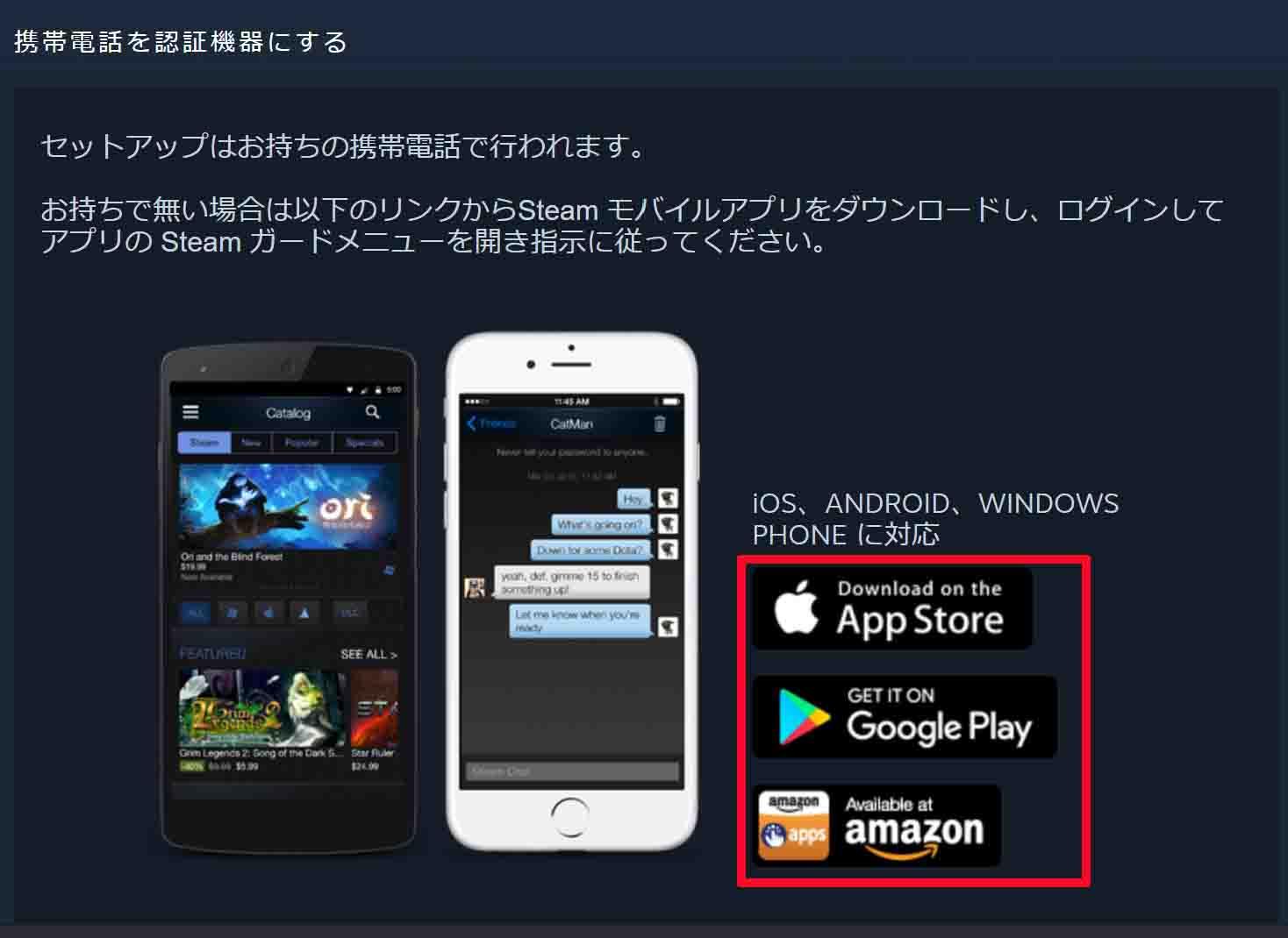 お使いのスマホやタブレット端末に応じてSteam モバイルアプリをダウンロード&インストールしていきます。