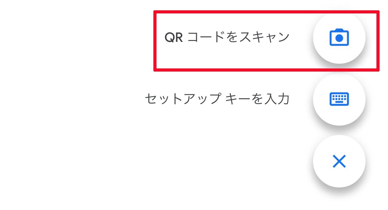 それで表示される中にある「QRコードをスキャン」をタップします。