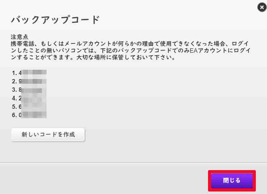 バックアップコードをメモなどを取り閉じるをクリックして完了