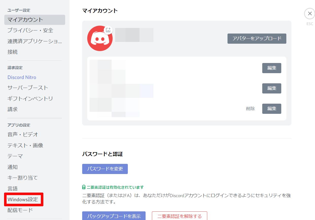 次にこのようにユーザー設定が開きますので、その中にある「Windows設定」をクリックします。